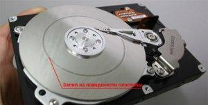Восстановление данных, ремонт жестких дисков HDD